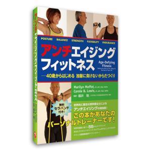書籍「アンチエイジング・フィットネス 40歳からはじめる加齢に負けないからだづくり【55の評価法】」付録セラバンド付|muscle