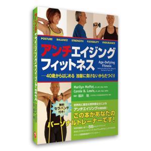 【アウトレット】書籍「アンチエイジング・フィットネス 40歳からはじめる加齢に負けないからだづくり【55の評価法】」付録セラバンド付|muscle