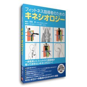 書籍「フィットネス指導者のためのキネシオロジー」 日本フィットネス協会 監修|muscle