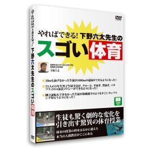 DVD「やればできる!下野六太先生のスゴい体育」|muscle