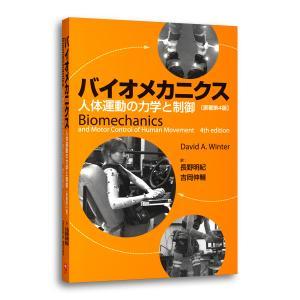 【アウトレット】書籍「バイオメカニクス-人体運動の力学と制御」|muscle