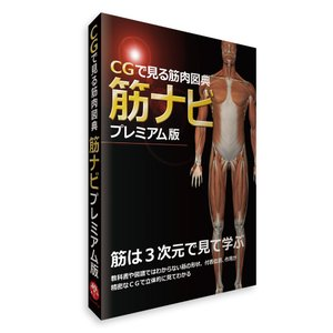 ソフトウェア 「CGで見る筋肉図典 筋ナビプレミアム版」 【Windows専用】|muscle