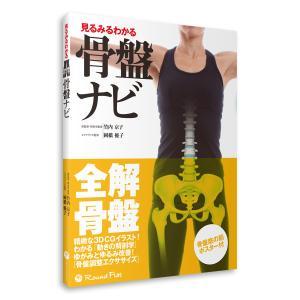 書籍「見るみるわかる 骨盤ナビ」折込骨盤ポスター付|muscle