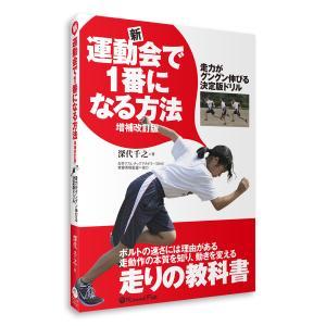 書籍「新・運動会で1番になる方法 増補改訂版」深代千之監修 走力改善ドリル|muscle