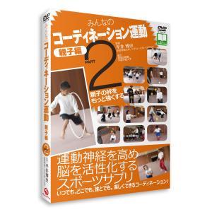 DVD「みんなのコーディネーション運動 親子編 PART2」平井博史