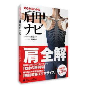 【アウトレット】書籍「見るみるわかる 肩甲ナビ」折込肩の筋ポスター付|muscle