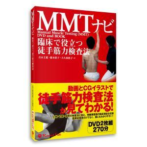 書籍「臨床で役立つ徒手筋力検査法 MMTナビ」DVD映像付