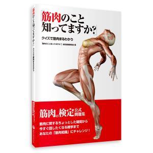 【アウトレット】【旧版】書籍「「筋肉のこと知ってますか?」クイズで筋肉まるわかり」|muscle