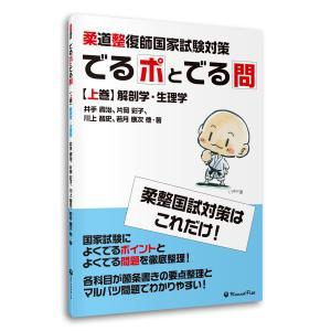【アウトレット】【旧版】書籍「柔道整復師国家試験対策 でるポとでる問《上巻》」|muscle