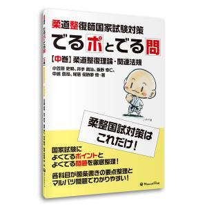 【アウトレット】【旧版】書籍「柔道整復師国家試験対策 でるポとでる問《中巻》」 muscle