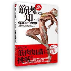 書籍「「筋肉のこと知ってますか?」クイズで筋肉まるわかり【増補改訂版】」|muscle