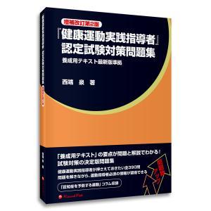 書籍「『健康運動実践指導者』認定試験対策問題集【増補改訂第2版】」|muscle
