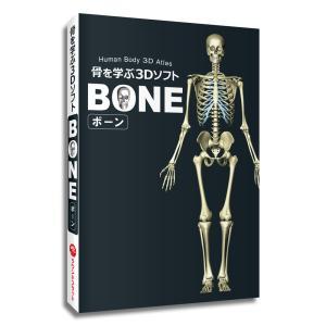 ソフトウェア 「骨を学ぶ3DソフトBONE(ボーン)」 【Windows&Mac対応ソフトウェア】