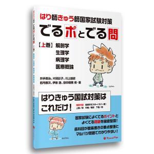 書籍「はり師・きゅう師国家試験対策 でるポとでる問 《上巻》」
