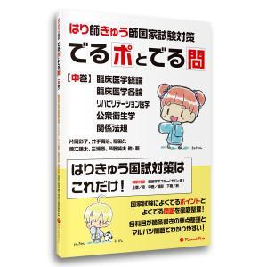 書籍「はり師・きゅう師国家試験対策 でるポとでる問 《中巻》」