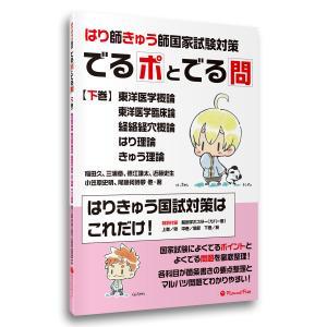 書籍「はり師・きゅう師国家試験対策 でるポとでる問 《下巻》」