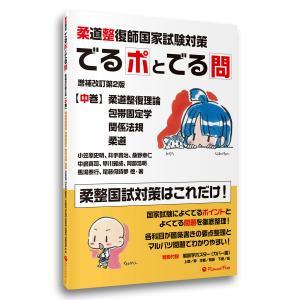 書籍「柔道整復師国家試験対策 でるポとでる問【増補改訂第2版】《中巻》」