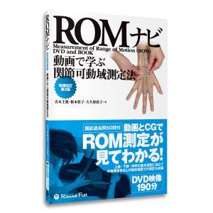 書籍「動画で学ぶ関節可動域測定法 ROMナビ【増補改訂第3版】」DVD映像190分付