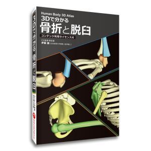 【新発売】ソフトウェア 「3Dで分かる 骨折と脱臼 コンテンツ利用ライセンス付」 【Windows対応ソフトウェア】|muscle