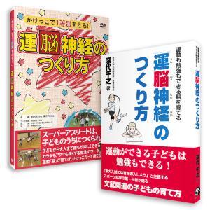 【セットでお得】書籍+DVD「運脳神経のつくり方」 muscle