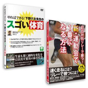 【セットでお得】DVD「スゴい体育」+「新・運動会で1番になる方法」 muscle