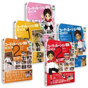 【セットでお得】DVD5巻セット「みんなのコーディネーション運動」 muscle