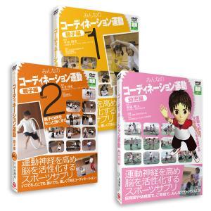【セットでお得】DVD親子・幼児3巻セット「みんなのコーディネーション運動」 muscle