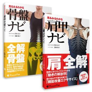 【セットでお得】書籍「骨盤ナビ」+「肩甲ナビ」 muscle