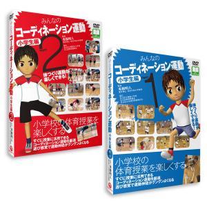 【セットでお得】DVD小学生2巻セット「みんなのコーディネーション運動」Part1&Part2 muscle