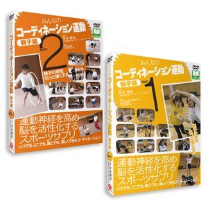 【セットでお得】DVD親子2巻セット「みんなのコーディネーション運動」 muscle