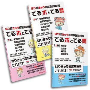 【3巻セットでお得】書籍「はり師・きゅう師国家試験対策 でるポとでる問」上巻 中巻 下巻