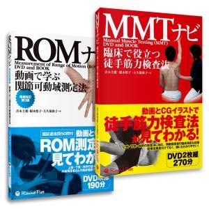 【セットでお得】書籍「ROMナビ(増補改訂第3版)&MMTナビ 2冊セット」DVD付