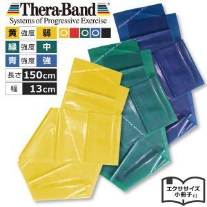 セラバンド3強度セット(Theraband)イエロー 弱、グリーン 中、ブルー 強 長さ1.5m(150cm) muscle