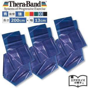 【お得な青色3本セット】セラバンド(Theraband)ブルー  強度:強 長さ2m(200cm) muscle