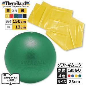 【お家でエクササイズ2点セット】セラバンド(Theraband)イエロー 強度:弱 長さ1.5m(150cm) & ソフトギムニク (SOFT GYMNIC)23cm【表面凸凹あり】 muscle