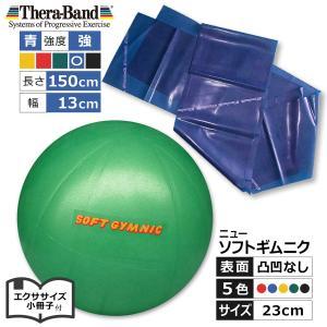 【お家でエクササイズ2点セット】セラバンド(Theraband)ブルー 強度:強 長さ1.5m(150cm) & ソフトギムニク (SOFT GYMNIC)23cm【表面凸凹なし】 muscle
