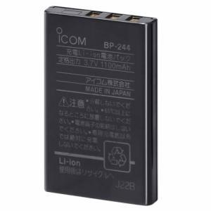 アイコム ICOM BP-244 リチウムイオンバッテリーパック バッテリー/充電池|musen