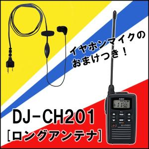 イヤホンマイク インカム アルインコ ALINCO DJ-CH201-B 特定小電力トランシーバー ロングアンテナ ブラック おまけつき(イヤホンマイク フェイムコード) musen