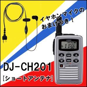 イヤホンマイク インカム アルインコ ALINCO DJ-CH201-S 特定小電力トランシーバー ショートアンテナ シルバー おまけつき(イヤホンマイク フェイムコード) musen