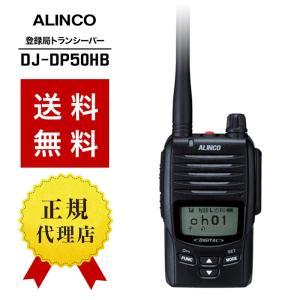 インカム DJ-DP50HB トランシーバー 無線機 登録局 アルインコ