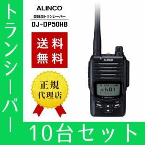 トランシーバー 2台セット DJ-DP50HB インカム 無線機 登録局 アルインコ
