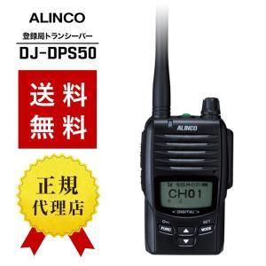 インカム DJ-DPS50 トランシーバー 無線機 登録局 アルインコ