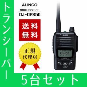トランシーバー 5台セット DJ-DPS50 インカム 無線機 登録局 アルインコ