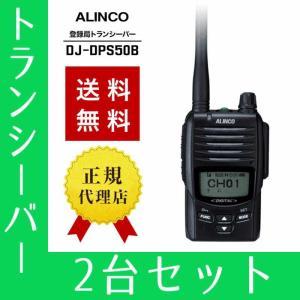 トランシーバー 2台セット DJ-DPS50B インカム 無線機 登録局 アルインコ