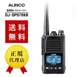 インカム DJ-DPS70KB 大容量リチウムイオン電池パック仕様 トランシーバー  無線機 登録局...