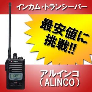 【最安値に挑戦】アルインコ ALINCO DJ-P221L 特定小電力トランシーバー 中継器対応 ロングアンテナ|musen
