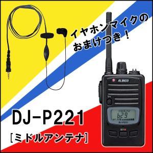 アルインコDJ-P221は、DJ-P22に新たな機能を追加し、 耐久性と強度を兼ねそろえたトランシー...