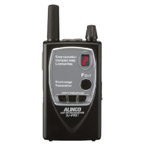 アルインコ ALINCO DJ-P921-S 特定小電力トランシーバー 中継器対応 シルバー musen