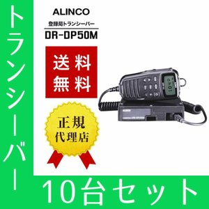 DR-DP50M ALINCO 無線機 インカム トランシーバー 登録局 dr-dp50m 10台セット 送料無料 割引クーポン対象