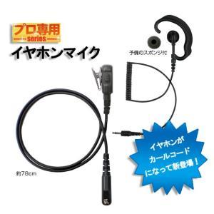 オリジナルイヤホンマイク EARPHONE-MIC-PRO2-IC イヤホンマイク  アイコム登録局用|musen